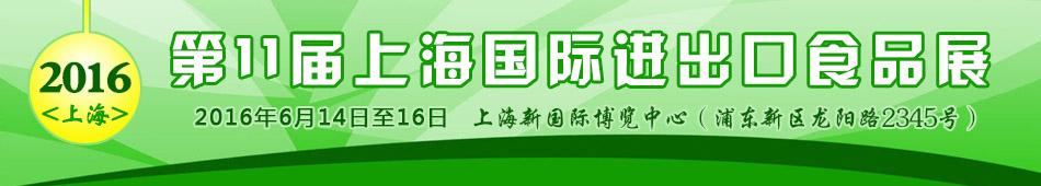 2016第11届上海国际进出口食品展