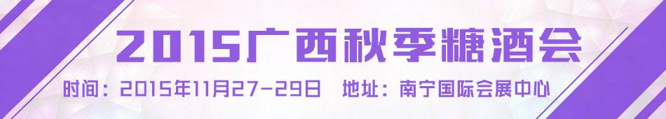 2015广西秋季糖酒会