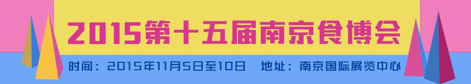 2015第十五届南京食博会