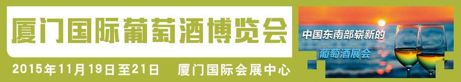 厦门国际葡萄酒博览会
