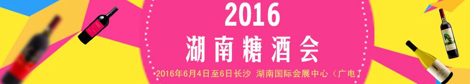 2016湖南糖酒会