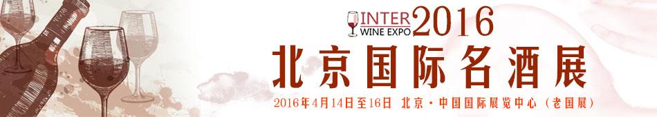 2016北京国际名酒展