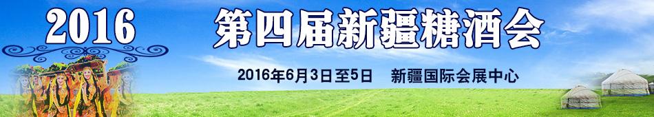 2016第四届新疆糖酒会