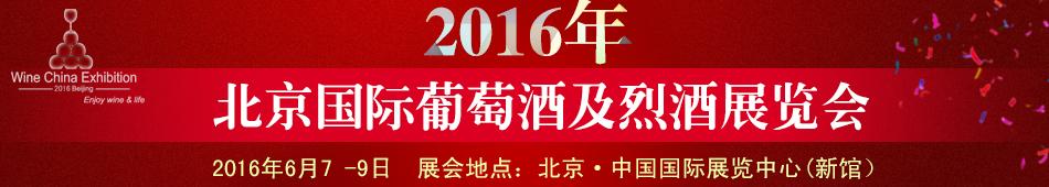 2016北京国际葡萄酒展览会