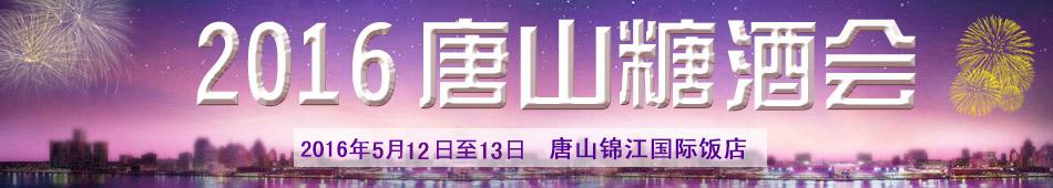 2016唐山糖酒会