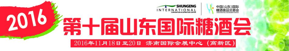 2016第十届山东国际糖酒会