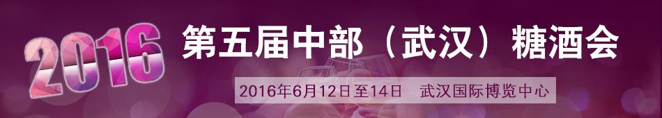 2016武汉糖酒会