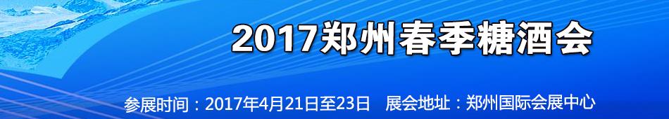 2017郑州春季糖酒会
