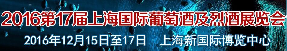 2016第17届上海国际葡萄酒及烈酒展览会