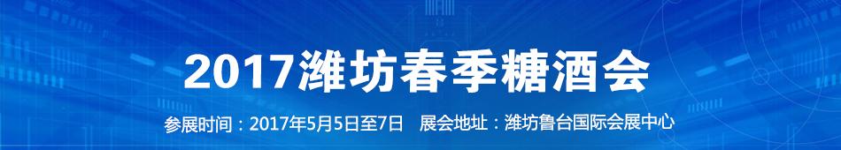 2017潍坊春季糖酒会