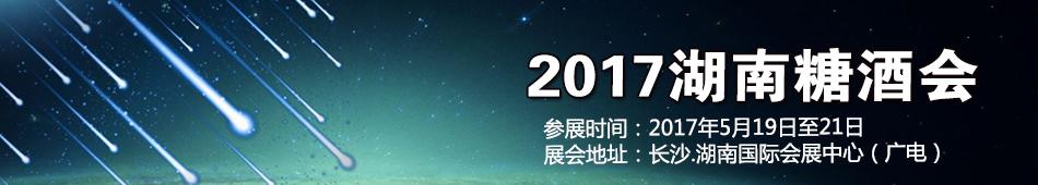 2017湖南糖酒会