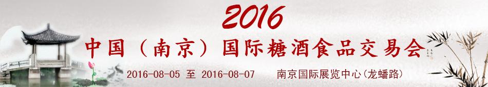 2016南京糖酒会