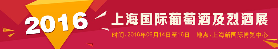 2016上海国际葡萄酒及烈酒展览会