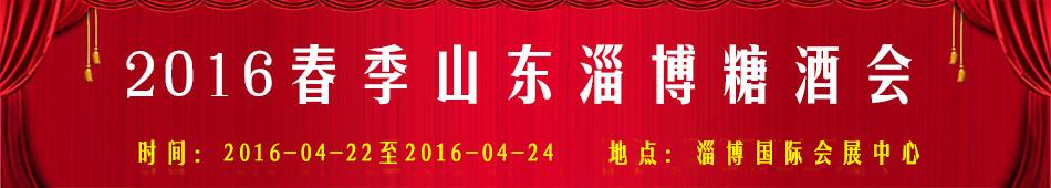 2016山东淄博糖酒会