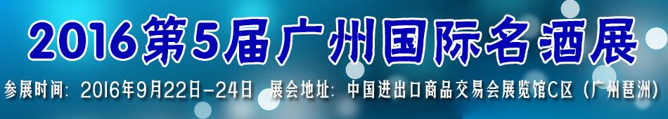2016第5届广州国际名酒展