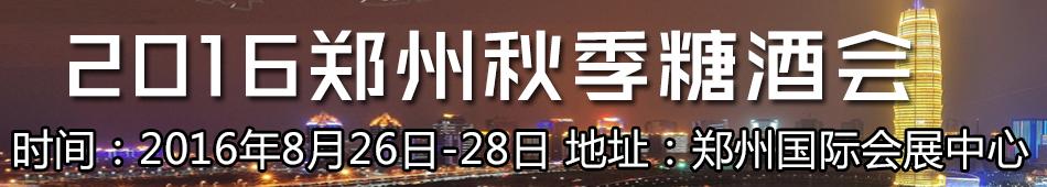 2016郑州秋季糖酒会