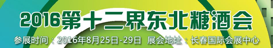 2016第十二届东北糖酒会