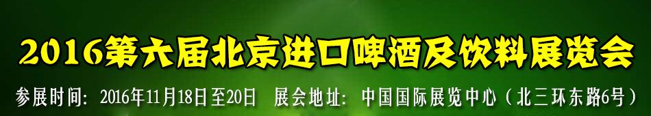 2016第六届北京进口啤酒及饮料展览会