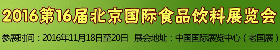 2016第16届北京国际食品饮料展览会