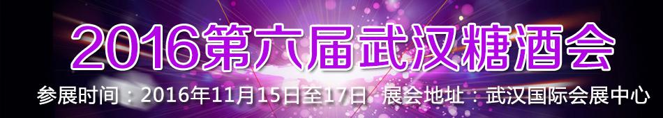 2016第六届武汉糖酒会