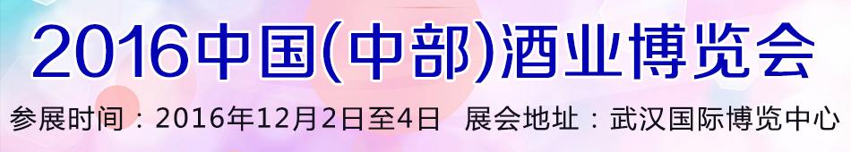 2016中国(中部)酒业博览会