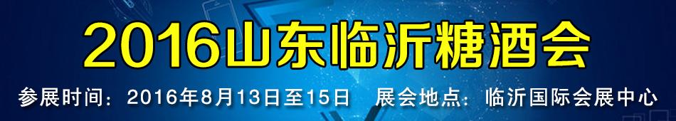 2016山东临沂糖酒会