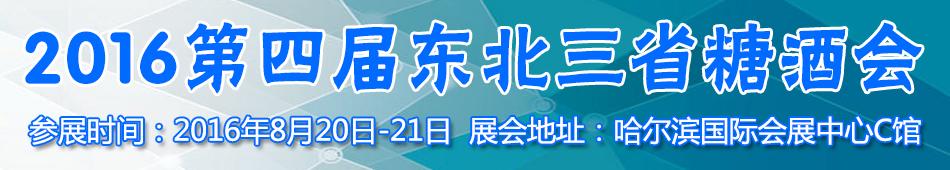 2016第四届东北三省糖酒会