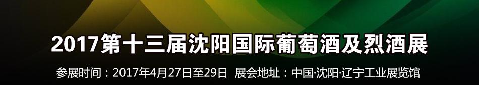 2017第十三届沈阳国际葡萄酒及烈酒展
