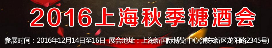 2016上海秋季糖酒会