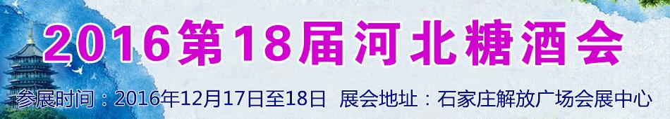 2016第18届河北糖酒会