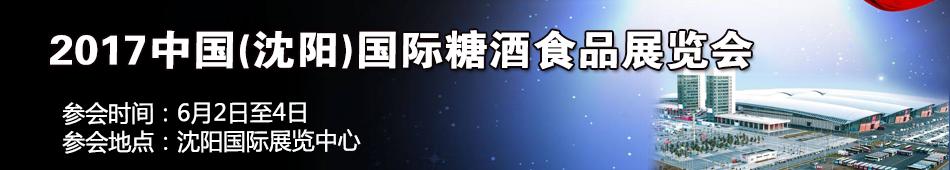 2017中国(沈阳)国际糖酒食品展览会