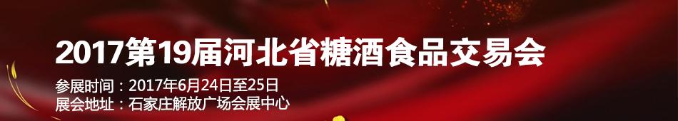 2017第19届河北省糖酒食品交易会