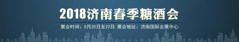 2018济南春季糖酒会