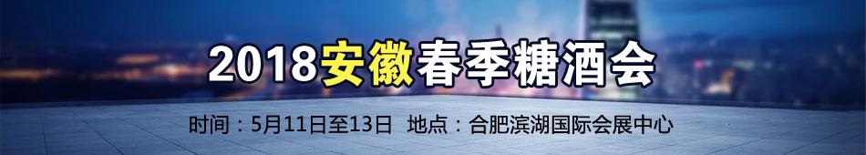 2018安徽春季糖酒会