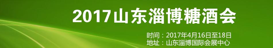 2017山东淄博糖酒会