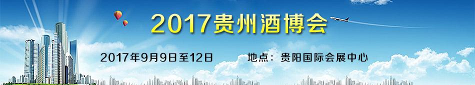 2017贵州酒博会