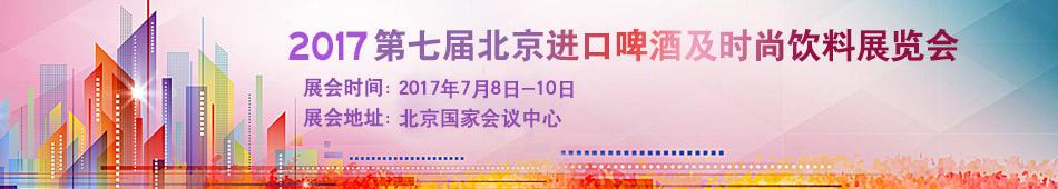 2017第七届北京进口啤酒及时尚饮料展