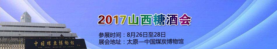 2017山西糖酒会