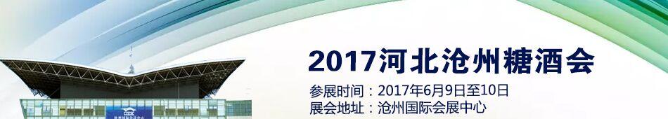 2017河北沧州糖酒会