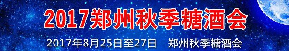 2017郑州秋季糖酒会
