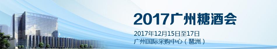 2017广州糖酒会
