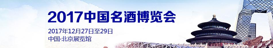 2017中国名酒博览会