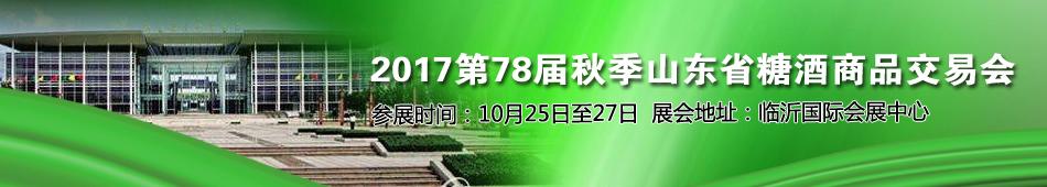 2017山东秋季糖酒会