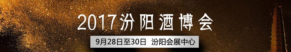 2017汾阳酒博会