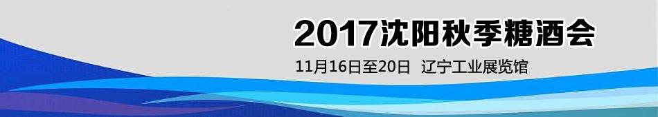 2017沈阳秋季糖酒会