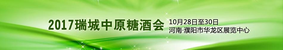2017瑞城中原糖酒会