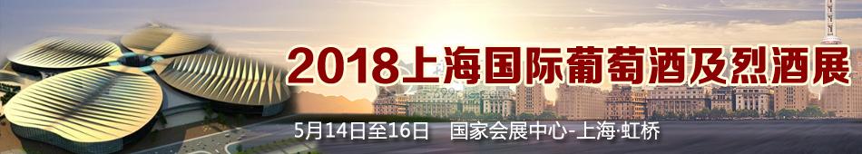 2018上海国际葡萄酒及烈酒展