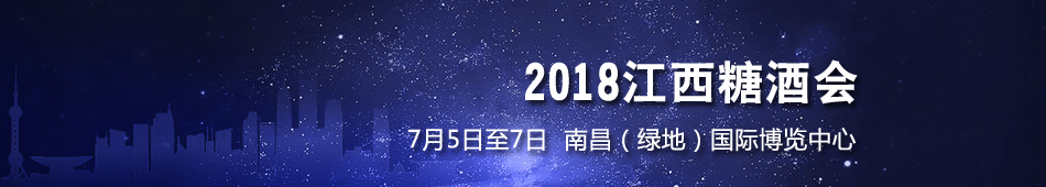 2018江西糖酒会
