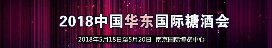 2018中国华东国际糖酒会