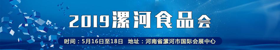 2019漯河食品会